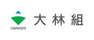 (株)大林組